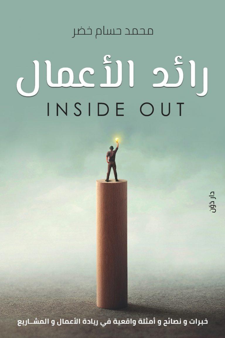 كتاب رائد الأعمال Inside Out